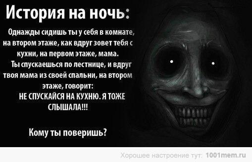 Стих страшная сказка на ночь
