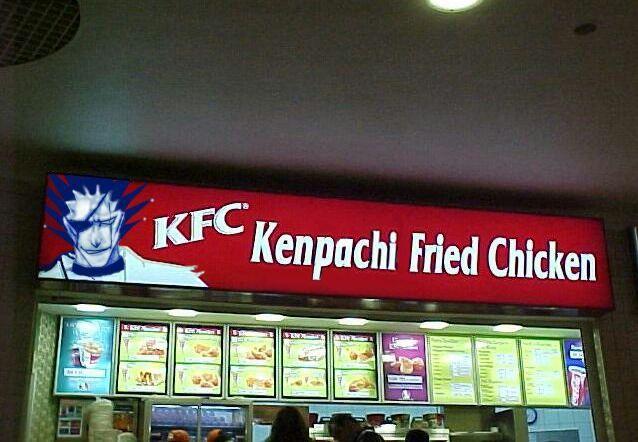 Kenpachi Fuxk Yeah Meme By Danzo1991 Memedroid