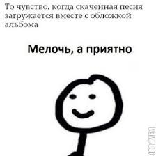 тер - meme