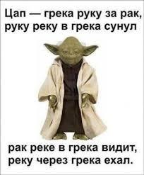йода - meme