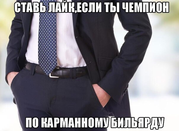 мастер спорта - meme