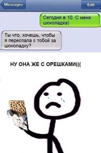 орешки - meme