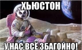 збагойно - meme
