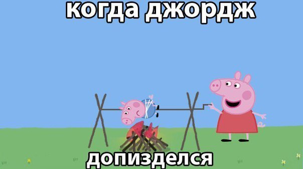 джордж - meme