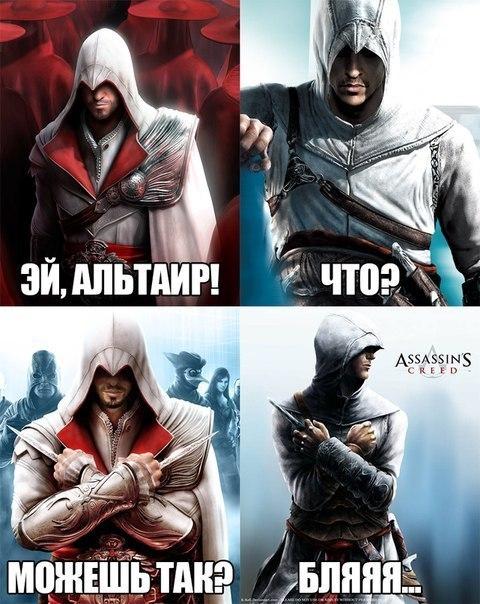 Смешные картинки из игры ассасин
