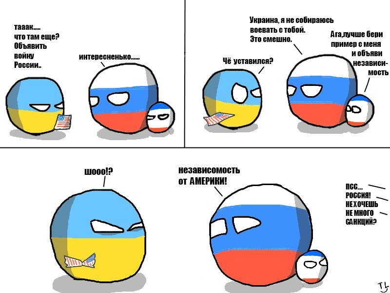 Летием, прикольные картинки россии и украины